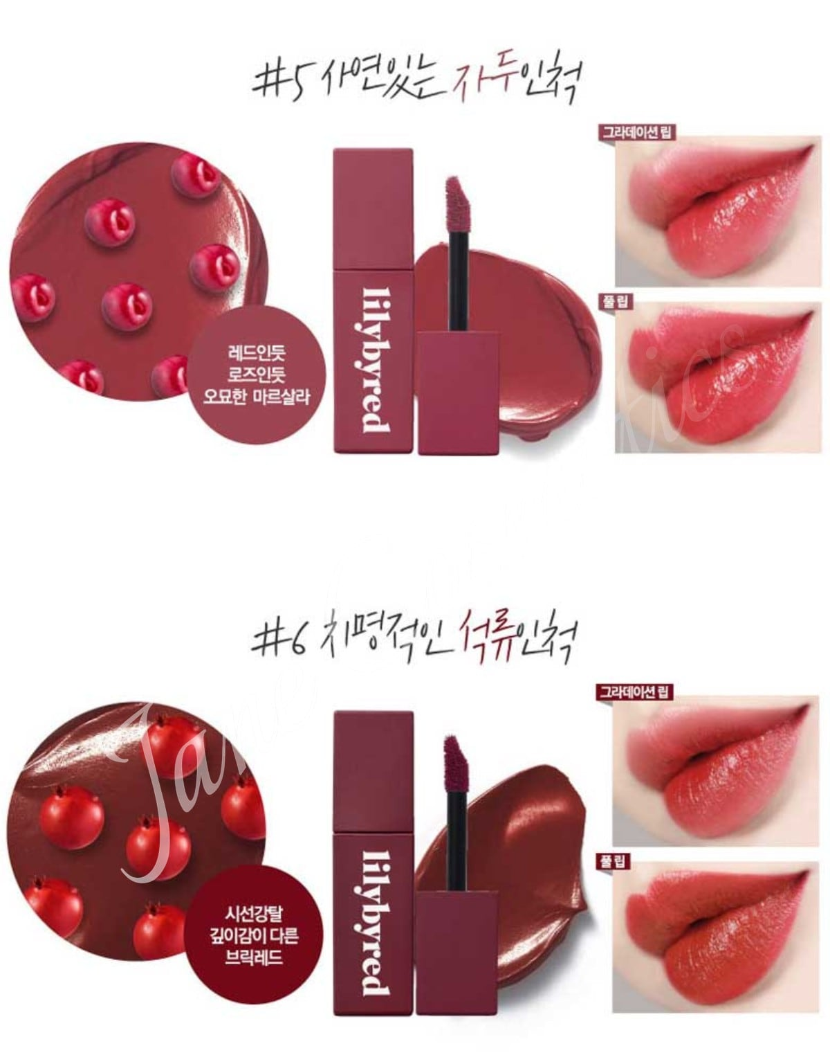 son Lilybyred Mood Liar Velvet Tint 5-6